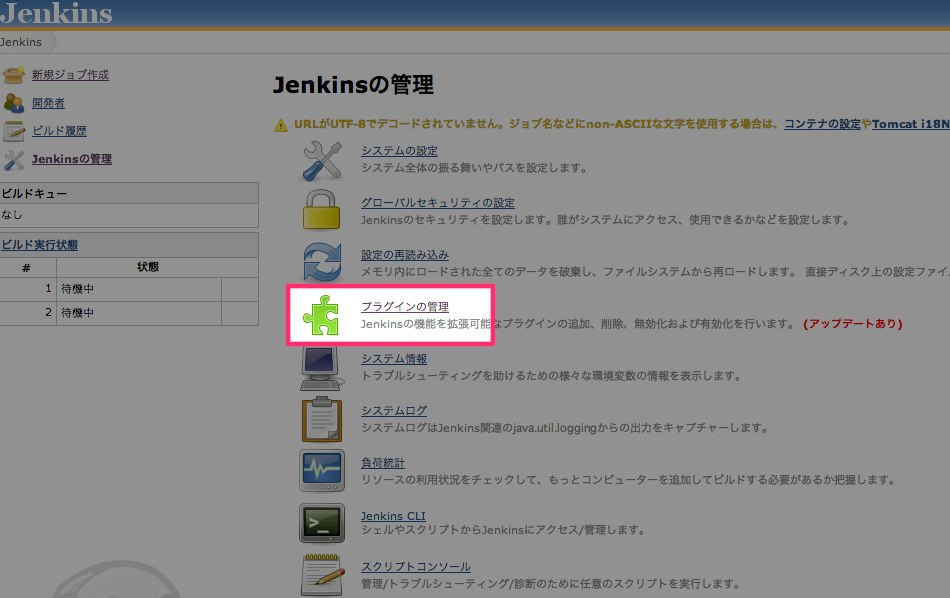 Jenkinsの管理-Jenkins-1-1