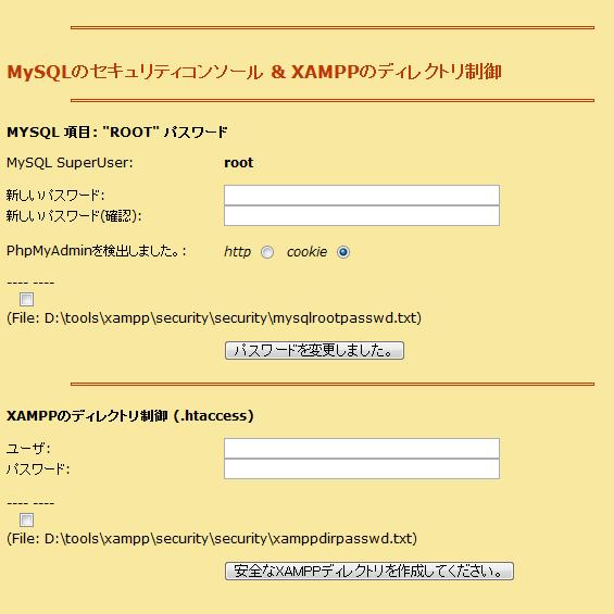 XAMPPセキュリティ設定画面