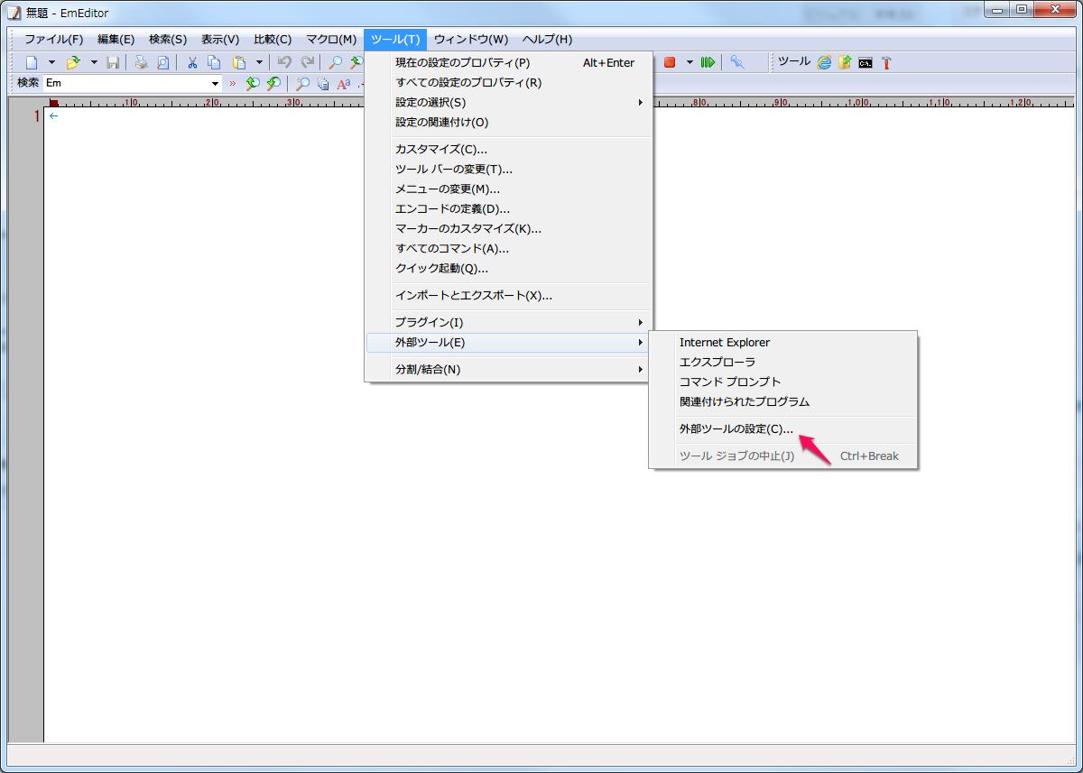 emeditor_tool