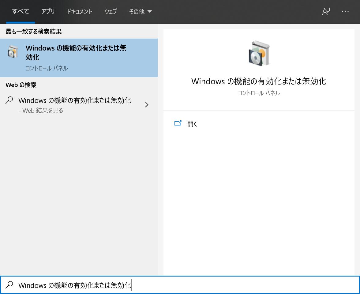 無効 の windows 機能 化 有効 の 化 または